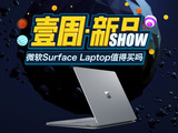 新品秀十八期:Surface Laptop你会买吗