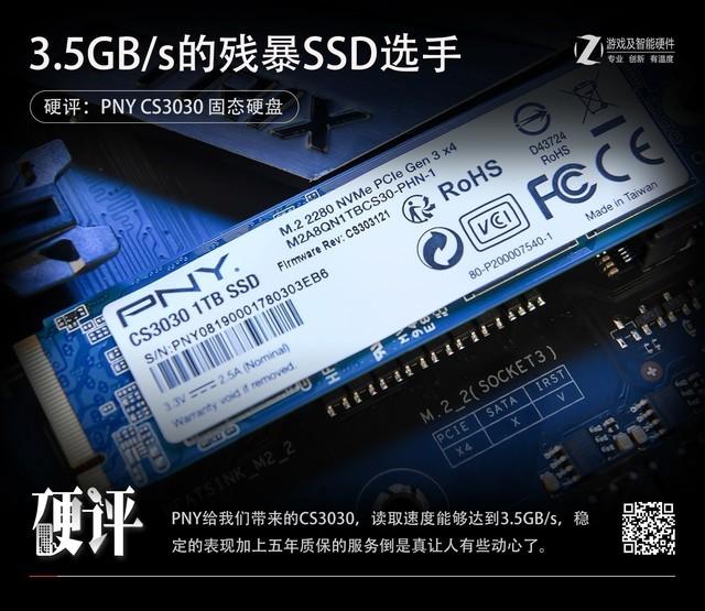 硬评:3.5G/s的PNY CS3030固态硬盘有多残暴
