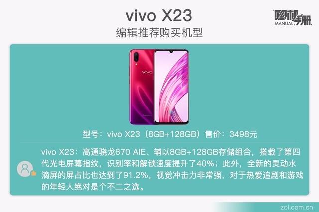 不看准后悔 这才是购买vivo X23正确姿势