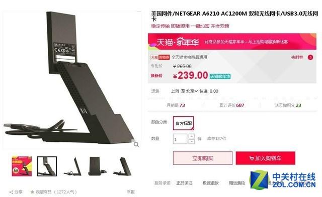 它同样为USB 3.0端口设计,适合于搭配中高端的802.11AC路由器使用。目前在天猫的最低售价为239元,可以关注下。