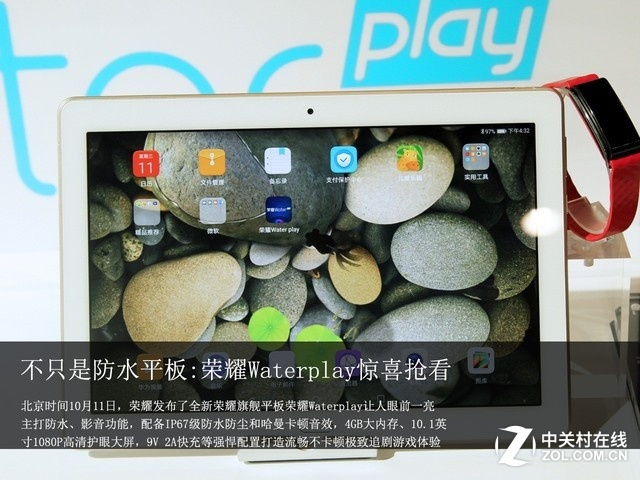 不只是防水平板:荣耀Waterplay惊喜抢看