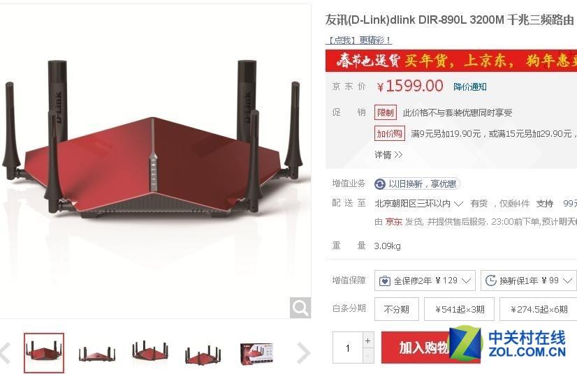 春节期间(2月5日-28日),这款D-Link DIR-890L在京东展开促销,售价为1599元,如抢到其他优惠券,入手更为划算,不要错过喽。
